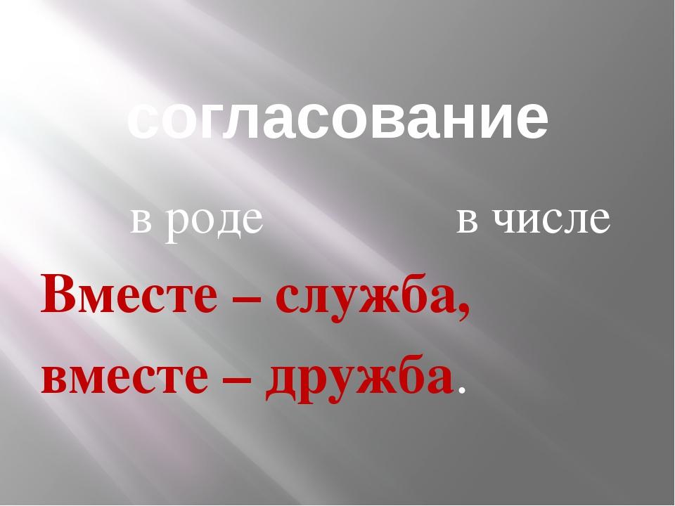 согласование в роде в числе Вместе – служба, вместе – дружба.