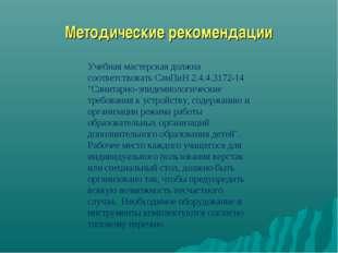 Методические рекомендации Учебная мастерская должна соответствовать СанПиН 2.