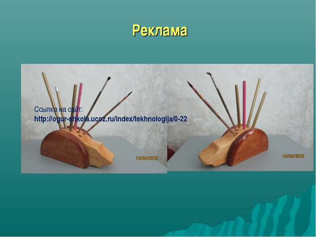 Реклама Ссылка на сайт: http://ogur-shkola.ucoz.ru/index/tekhnologija/0-22