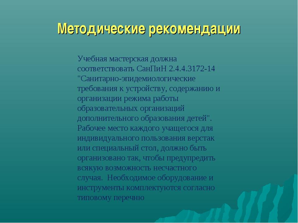 Методические рекомендации Учебная мастерская должна соответствовать СанПиН 2....