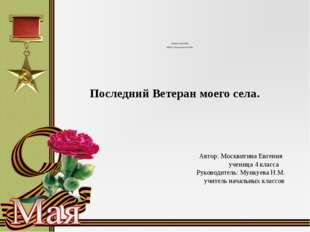 Закаменский район МБОУ «Холтосонская СОШ»  Последний Ветеран моего села. Авт