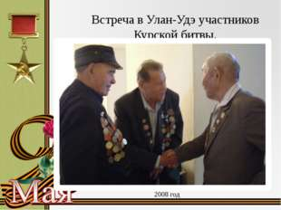 Встреча в Улан-Удэ участников Курской битвы. 2008 год