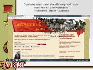 Страничку солдата на сайте «Бессмертный полк» ведёт внучка Бато Раднаевича Пр