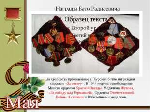 Награды Бато Раднаевича За храбрость проявленные в Курской битве награждён ме