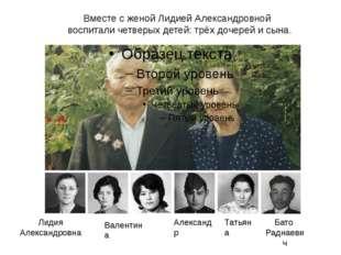 Вместе с женой Лидией Александровной воспитали четверых детей: трёх дочерей и