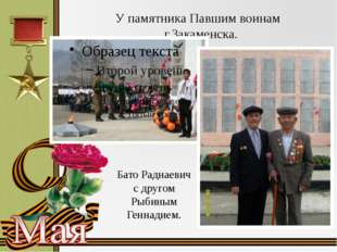 У памятника Павшим воинам г.Закаменска. Бато Раднаевич с другом Рыбиным Генна