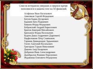 Список ветеранов умерших в мирное время пополнился в нашем селе на 50 фамили