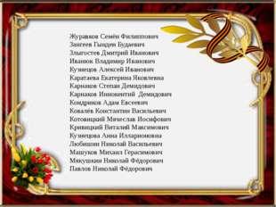 Журавков Семён Филиппович Зангеев Гынден Будаевич Злыгостев Дмитрий Иванович