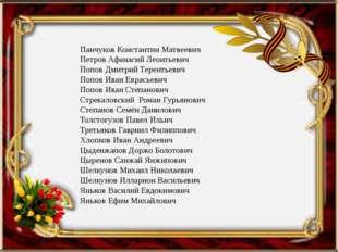 Панчуков Константин Матвеевич Петров Афанасий Леонтьевич Попов Дмитрий Терен