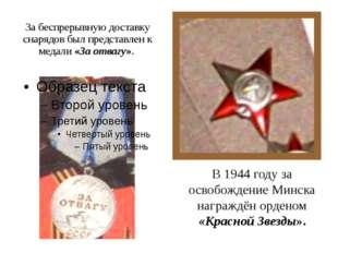 За беспрерывную доставку снарядов был представлен к медали «За отвагу». В 194