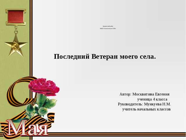 Закаменский район МБОУ «Холтосонская СОШ»  Последний Ветеран моего села. Авт...