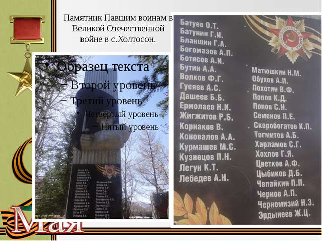 Памятник Павшим воинам в Великой Отечественной войне в с.Холтосон.