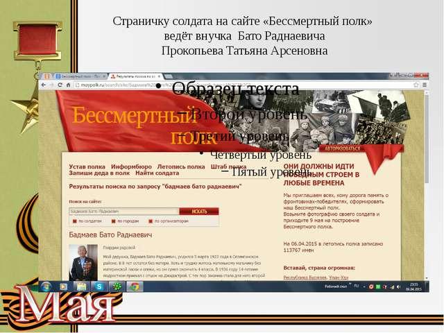 Страничку солдата на сайте «Бессмертный полк» ведёт внучка Бато Раднаевича Пр...