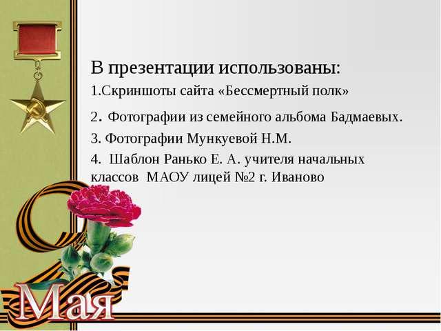 В презентации использованы: 1.Скриншоты сайта «Бессмертный полк» 2. Фотографи...