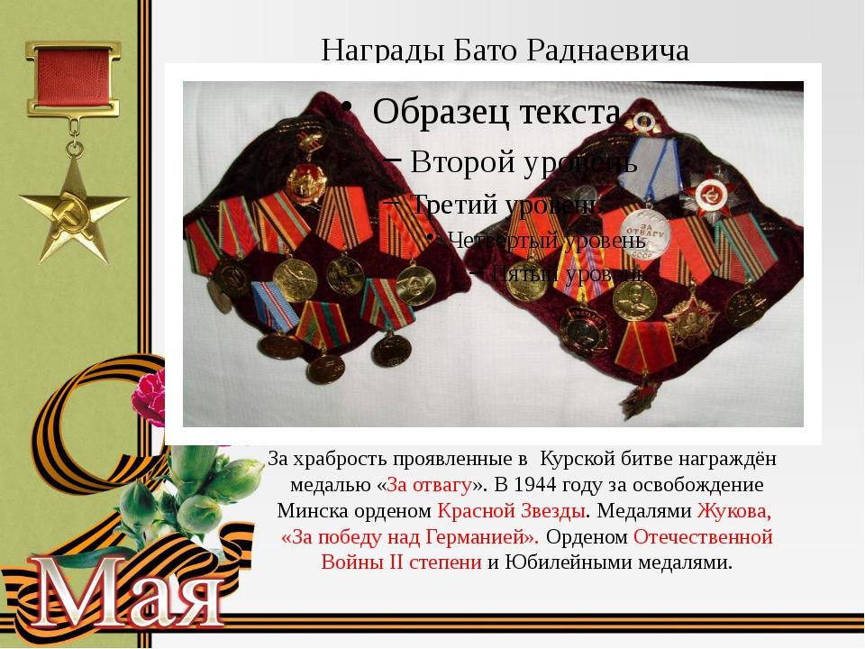 Награды Бато Раднаевича За храбрость проявленные в Курской битве награждён ме...
