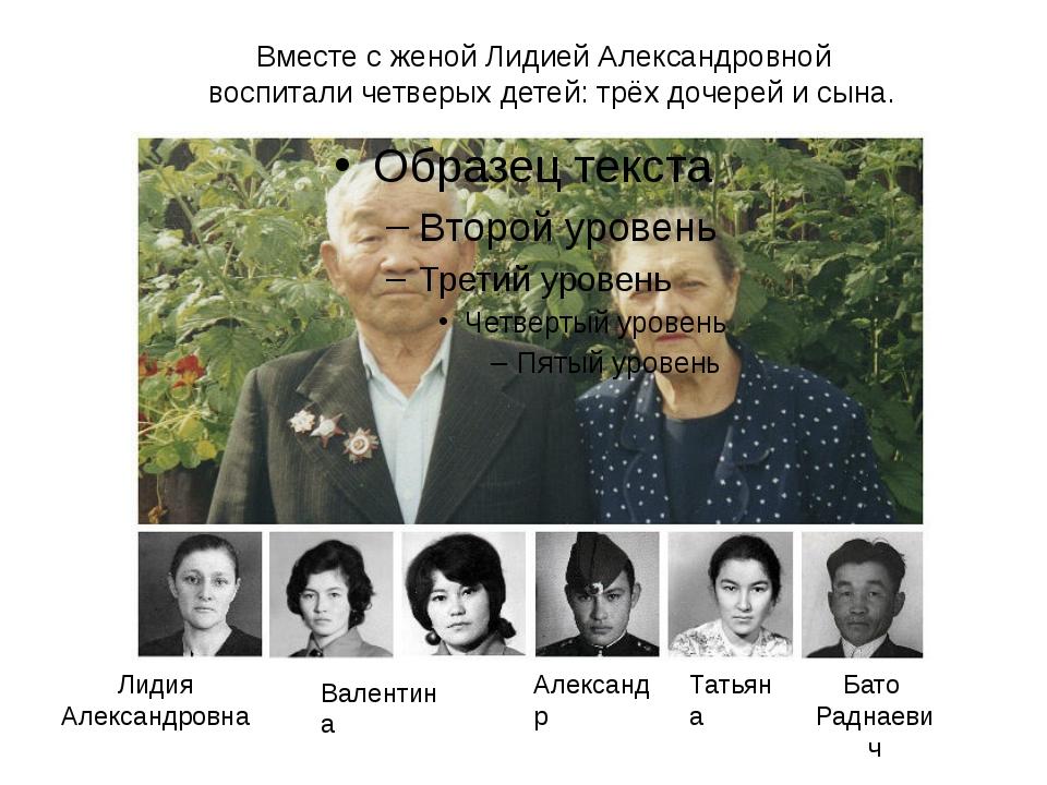 Вместе с женой Лидией Александровной воспитали четверых детей: трёх дочерей и...