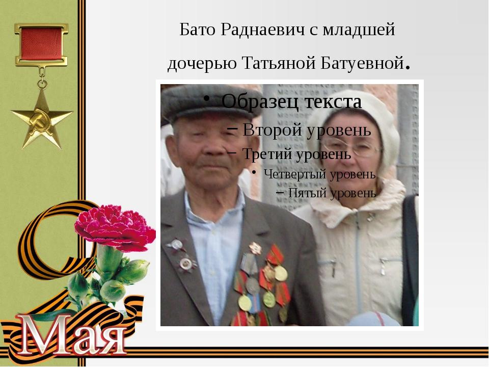 Бато Раднаевич с младшей дочерью Татьяной Батуевной.