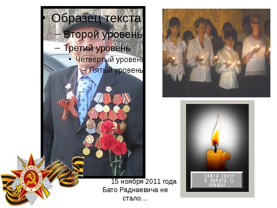 15 ноября 2011 года Бато Раднаевича не стало…
