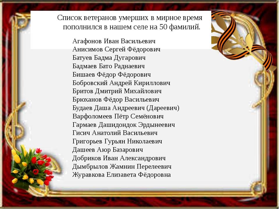 Список ветеранов умерших в мирное время пополнился в нашем селе на 50 фамили...