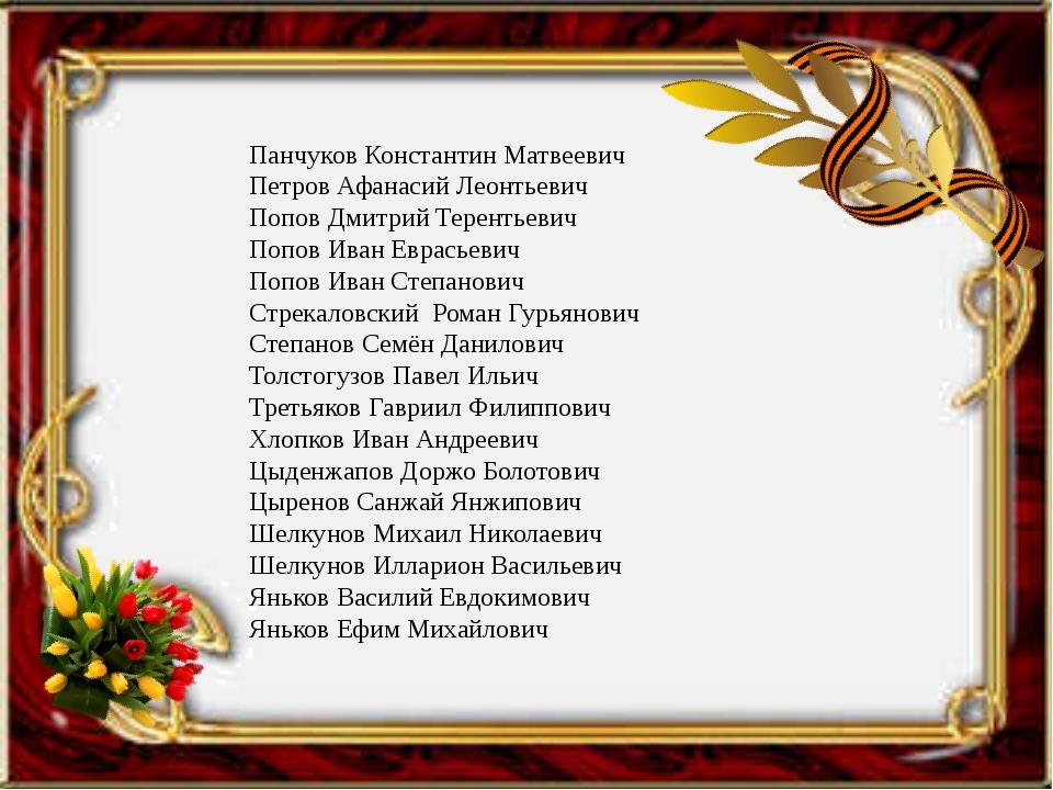 Панчуков Константин Матвеевич Петров Афанасий Леонтьевич Попов Дмитрий Терен...