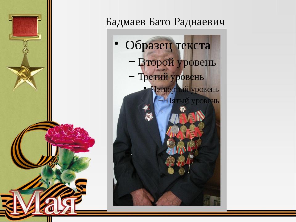 Бадмаев Бато Раднаевич