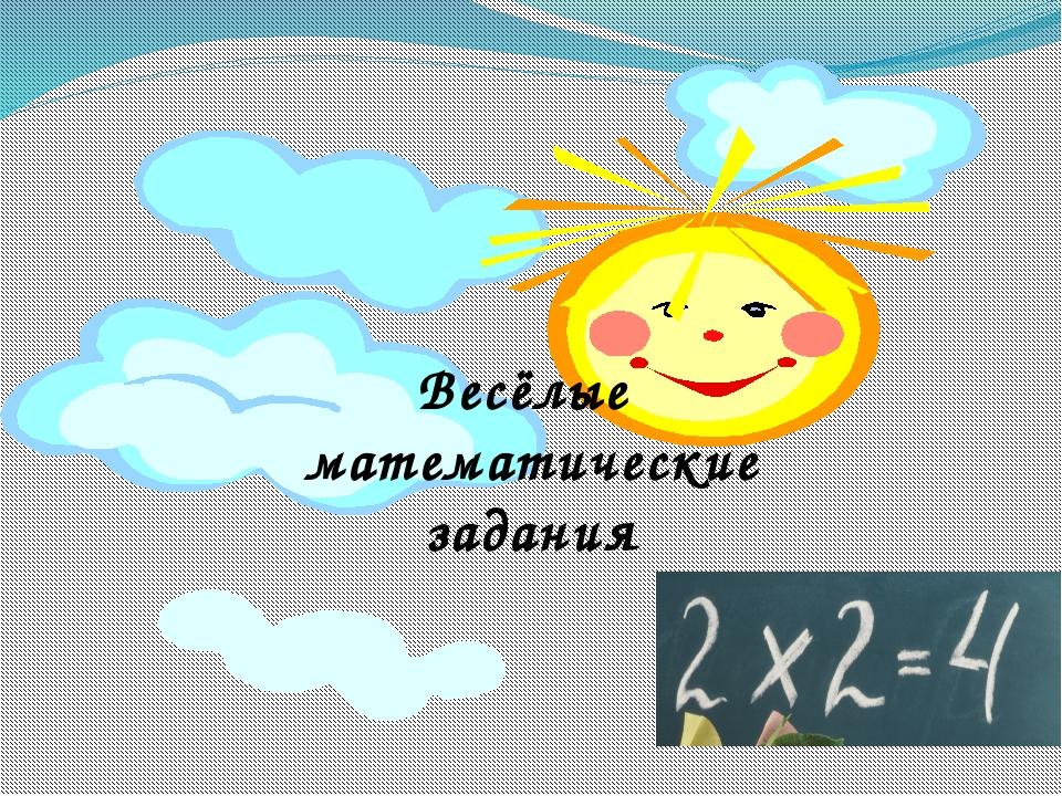 Весёлые математические задания
