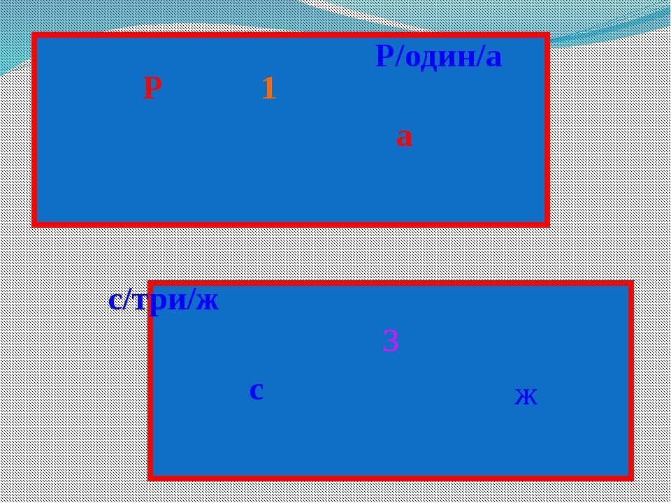 Р/один/а с/три/ж с 3 ж