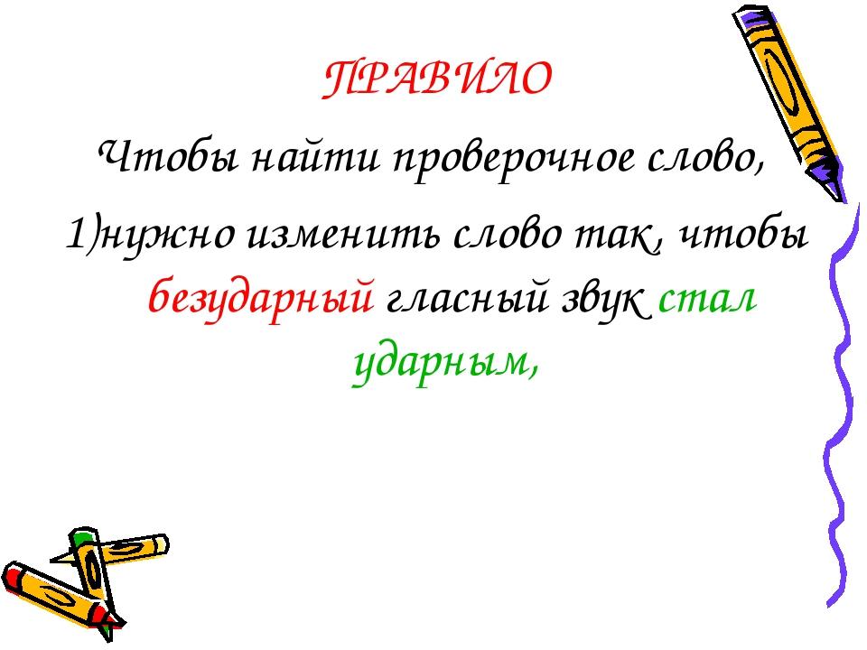 ПРАВИЛО Чтобы найти проверочное слово, 1)нужно изменить слово так, чтобы безу...
