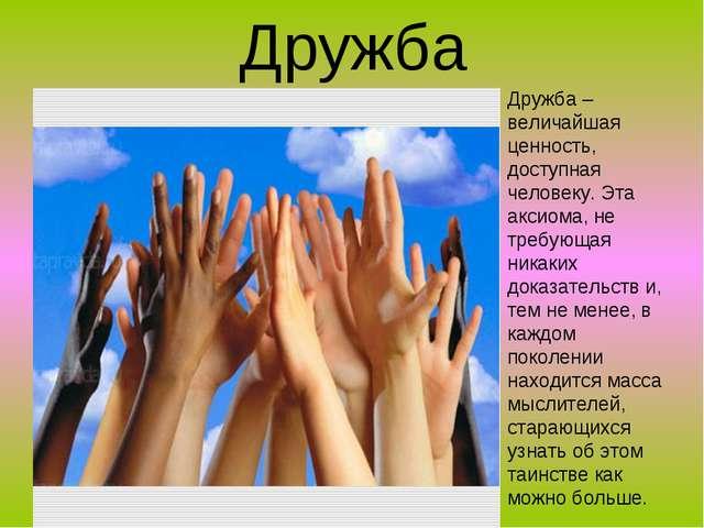 Дружба Дружба – величайшая ценность, доступная человеку. Эта аксиома, не треб...