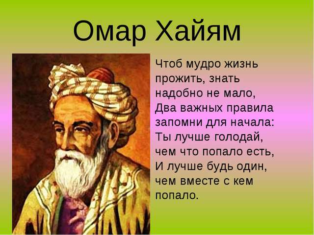 Омар Хайям Ч Чтоб мудро жизнь прожить, знать надобно не мало, Два важных прав...