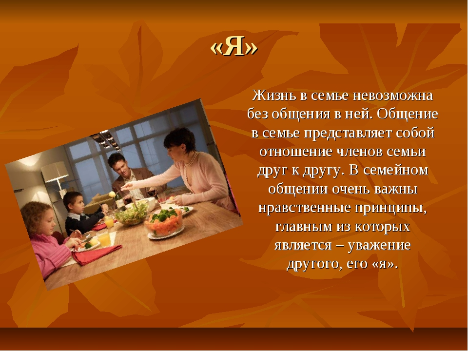 «Я» Жизнь в семье невозможна без общения в ней. Общение в семье представляет...