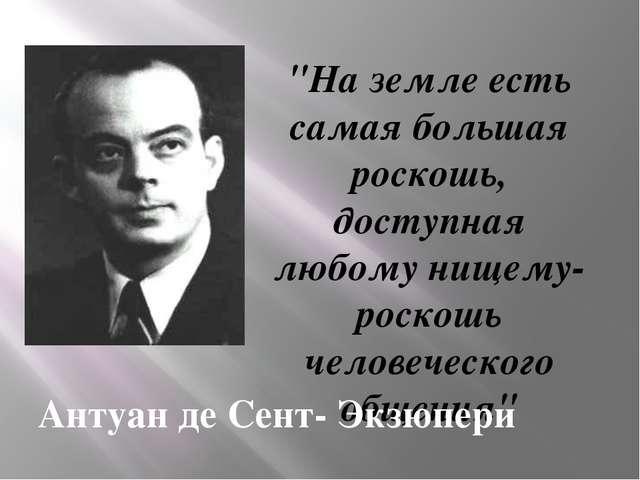 """""""На земле есть самая большая роскошь, доступная любому нищему- роскошь челове..."""
