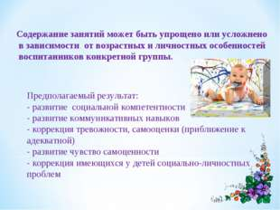 Содержание занятий может быть упрощено или усложнено в зависимости от возраст
