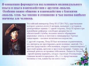 Российский император Петр III (1728-1762), царствование которого длилось всег