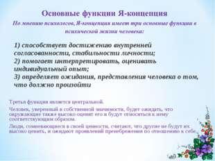 1) способствует достижению внутренней согласованности, стабильности личности;