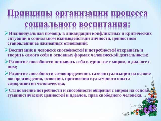 Индивидуальная помощь в ликвидации конфликтных и критических ситуаций в социа...