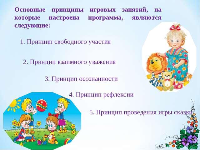 Основные принципы игровых занятий, на которые настроена программа, являются с...