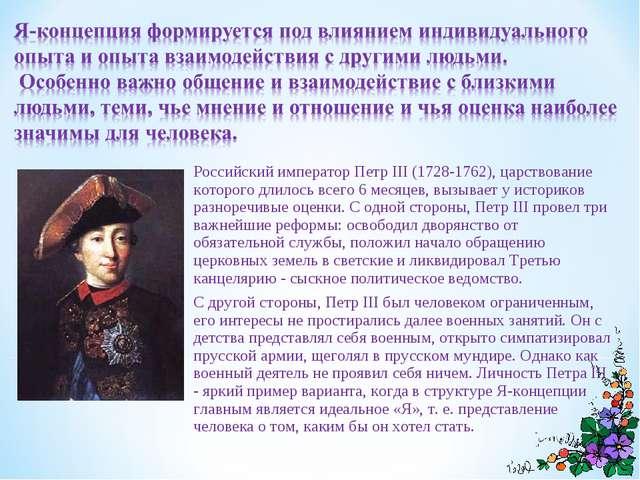Российский император Петр III (1728-1762), царствование которого длилось всег...