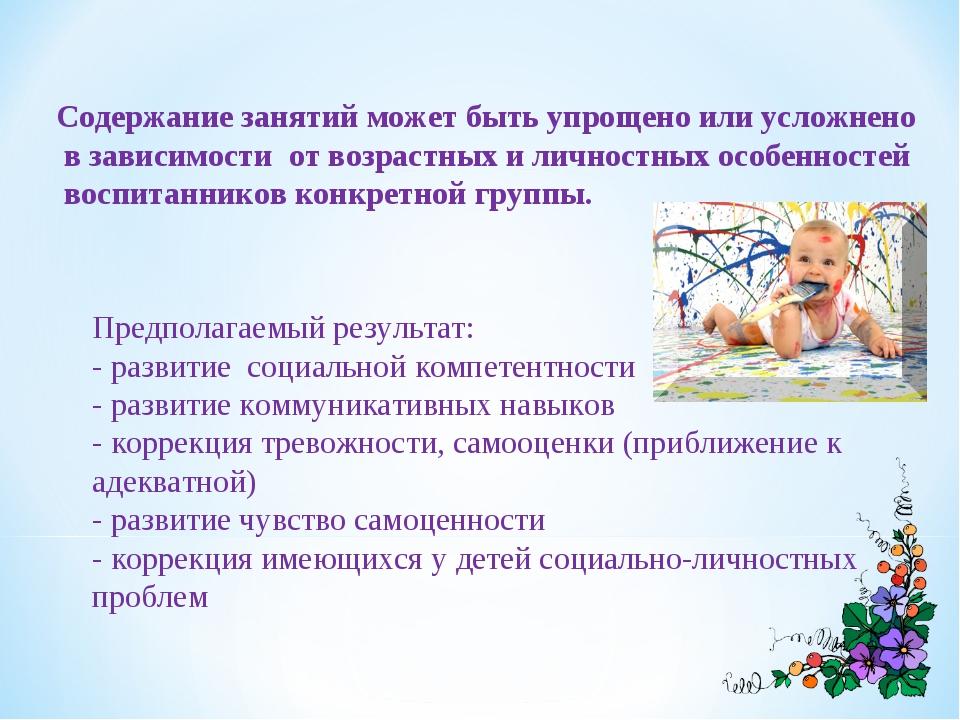 Содержание занятий может быть упрощено или усложнено в зависимости от возраст...
