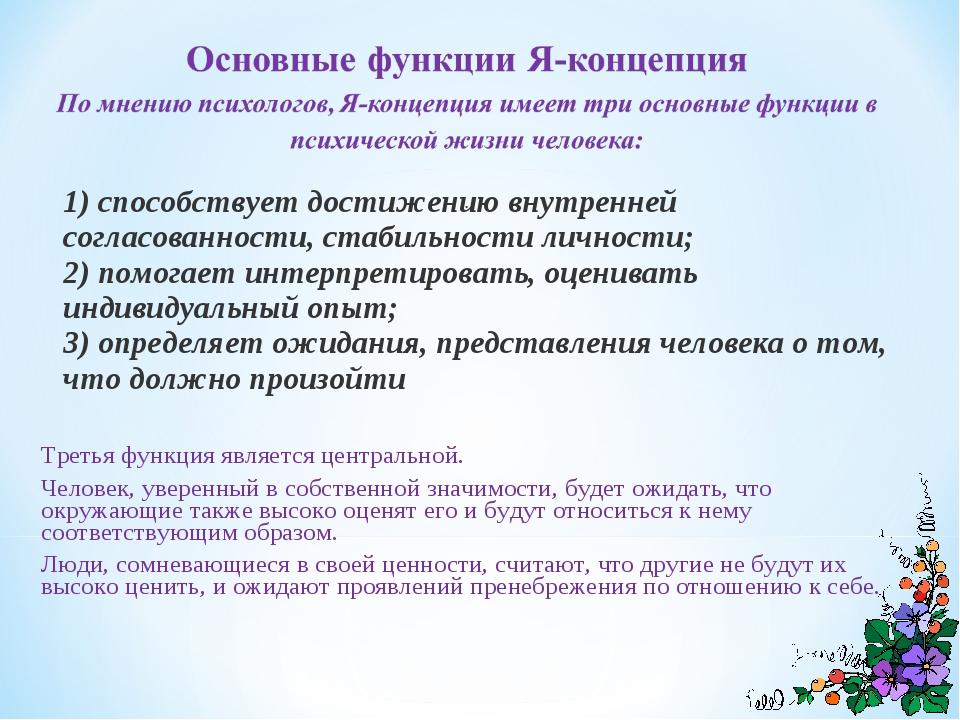1) способствует достижению внутренней согласованности, стабильности личности;...
