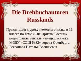 Die Drehbuchautoren Russlands Презентация к уроку немецкого языка в 11 классе