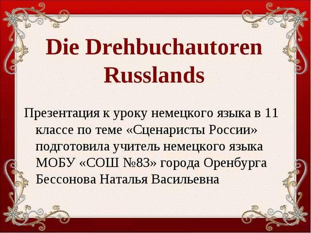 Die Drehbuchautoren Russlands Презентация к уроку немецкого языка в 11 классе...