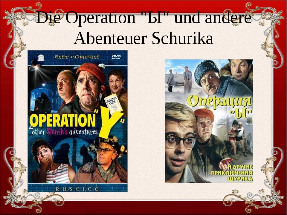 """Die Operation """"Ы"""" und andere Abenteuer Schurika"""