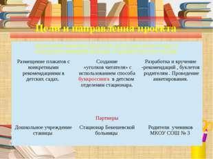 Цели и направления проекта Привлечение внимания родителей детей дошкольного в