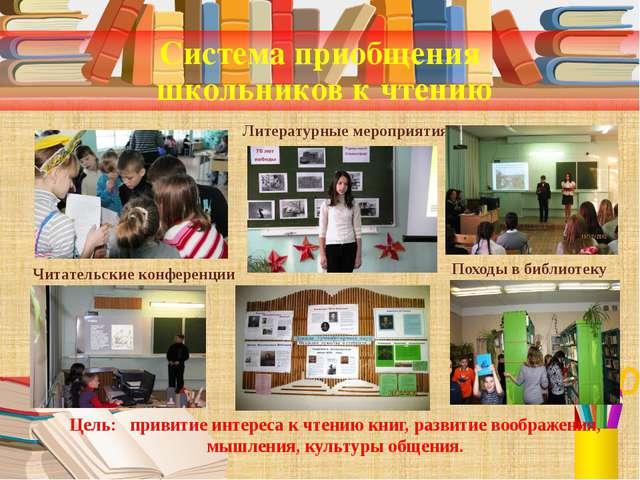 Система приобщения школьников к чтению Литературные мероприятия Походы в библ...