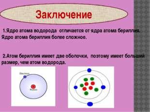 1.Ядро атома водорода отличается от ядра атома бериллия. Ядро атома бериллия