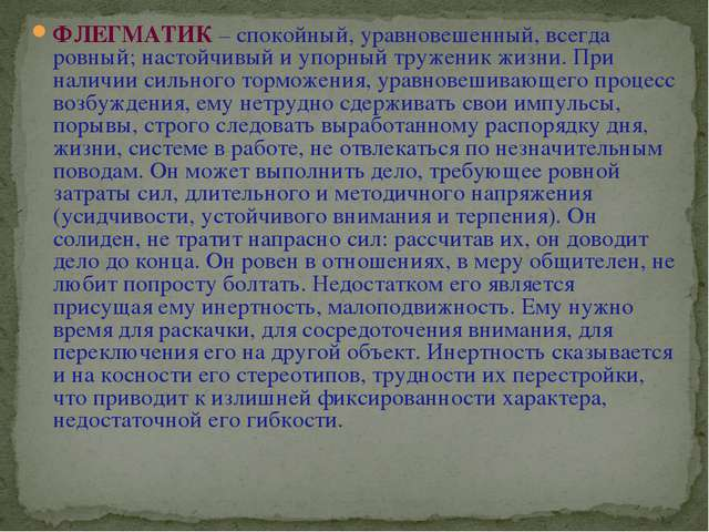 ФЛЕГМАТИК – спокойный, уравновешенный, всегда ровный; настойчивый и упорный т...