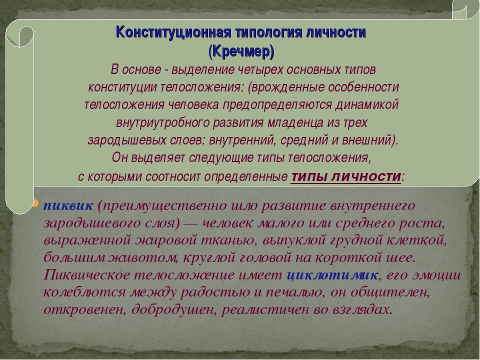 пиквик (преимущественно шло развитие внутреннего зародышевого слоя) — человек...