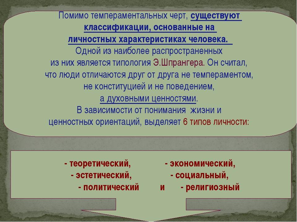 - теоретический, - экономический, - эстетический, - социальный, - политически...