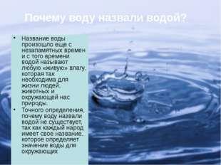 Название воды произошло еще с незапамятных времен и с того времени водой назы